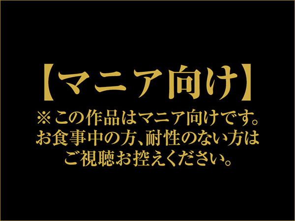 1919gogo 7377 衝撃マニア映像 vol.48