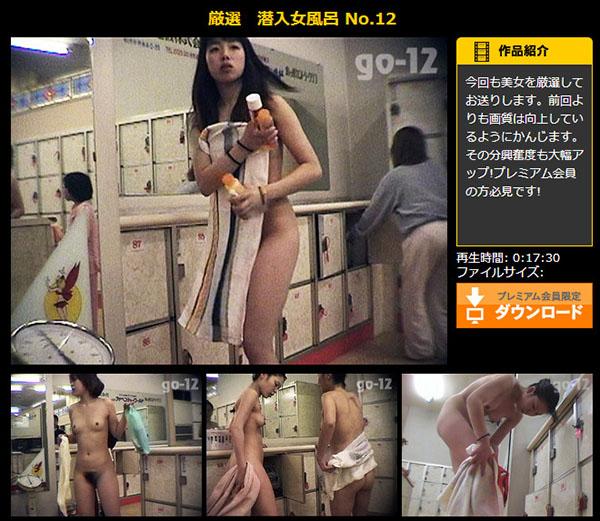 厳選 潜入女風呂 No.12