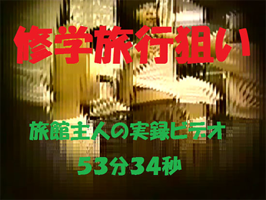 【修学旅行】旅館主人が撮った実録53分34秒