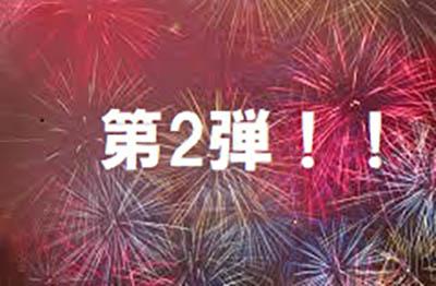露天のSC (完全保存版)幻の名作初流出 第二弾!