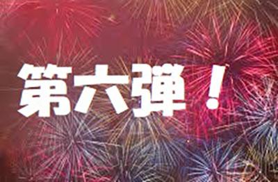 露天のSC (完全保存版)幻の名作初流出 第六弾!!特別プレミアム