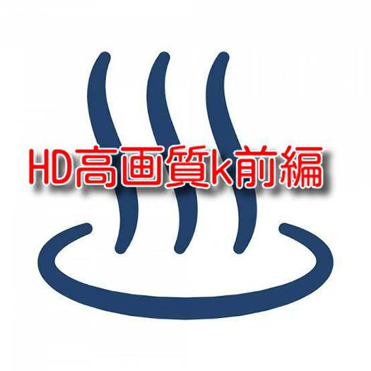 HD高画質K前編