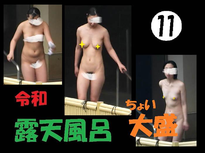 令和露天風呂11