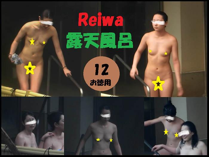 お徳用Reiwa露天風呂12