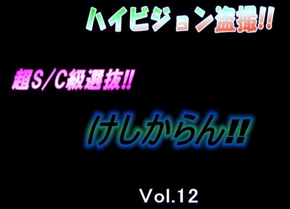 ハイビジョン盗撮 超S/C級選抜vol.12
